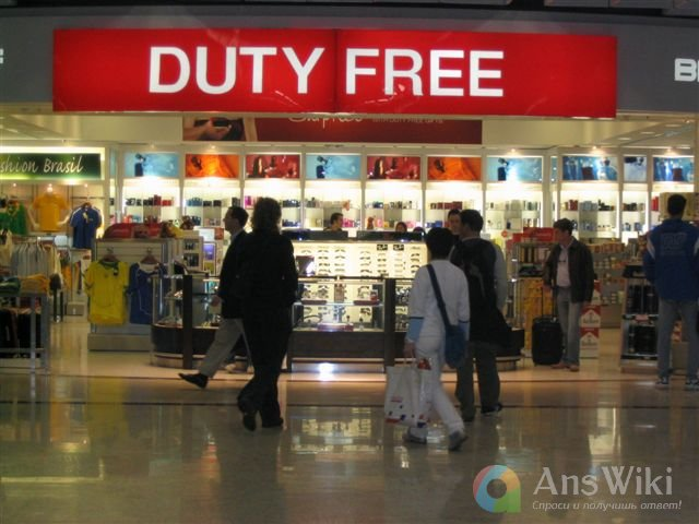 Дьюти-фри (duty free)
