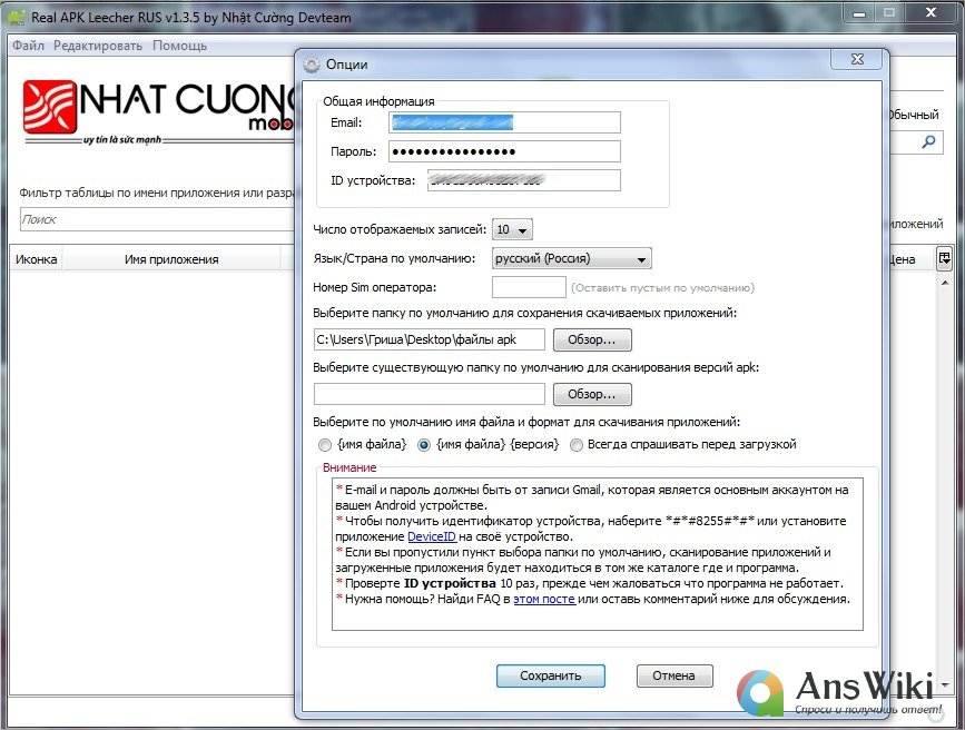 архив программы apk deployment