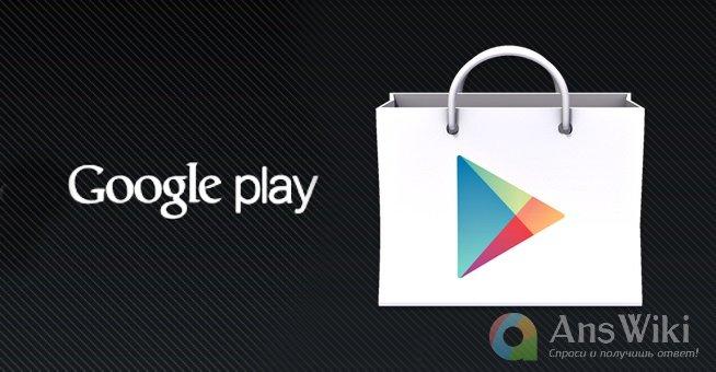 Google play консоль под - c7676